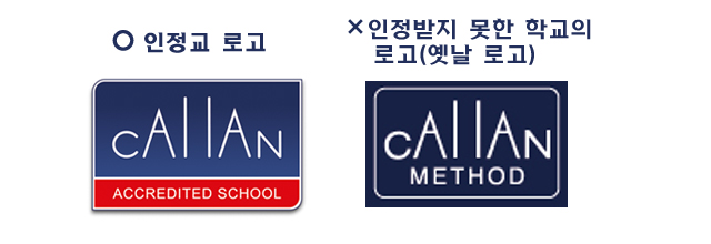 callan method accredited school